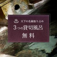 心にググっと【水沢うどん付き】素泊りプラン★3種類の貸切風呂★