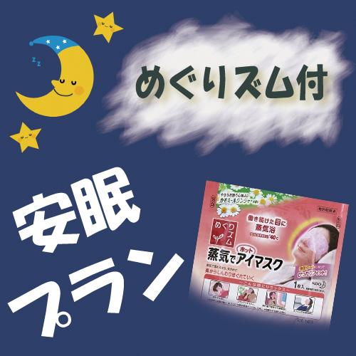 """◆""""めぐりズム""""安眠プラン♪ お休み前のホットなひと時<★天然温泉「極楽湯」付★>〜軽朝食付〜"""