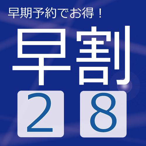 ◆【さき楽28】28日前のご予約に!≪おにぎり朝食付≫