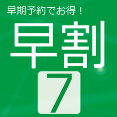 ◆【さき楽7!】リーズナブル&駐車場無料!【軽朝食付】
