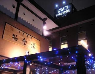◆<★天然温泉「極楽湯」フリーパスチケット付★>天然温泉で癒しのひと時♪駐車場無料【軽朝食付】