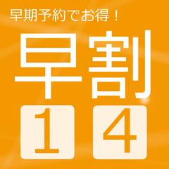 ◆【さき楽14!】リーズナブル&駐車場無料!【軽朝食付】
