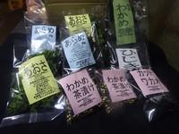 2/2(日)石神さんマラソン応援プランき1泊2食付プラン(・ω・)あおさのお土産付で元気に出発