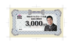 【冬得】家族旅行に♪ビジネス出張でグループホテル宿泊金券(¥3000分)をプレゼント