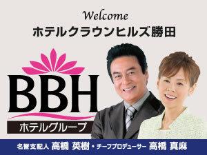 ホテルクラウンヒルズ勝田表町店