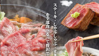 【極みシリーズ 和牛】牛肉3大料理 しずおか産 【和牛づくし懐石】プラン(10/1〜3/31)