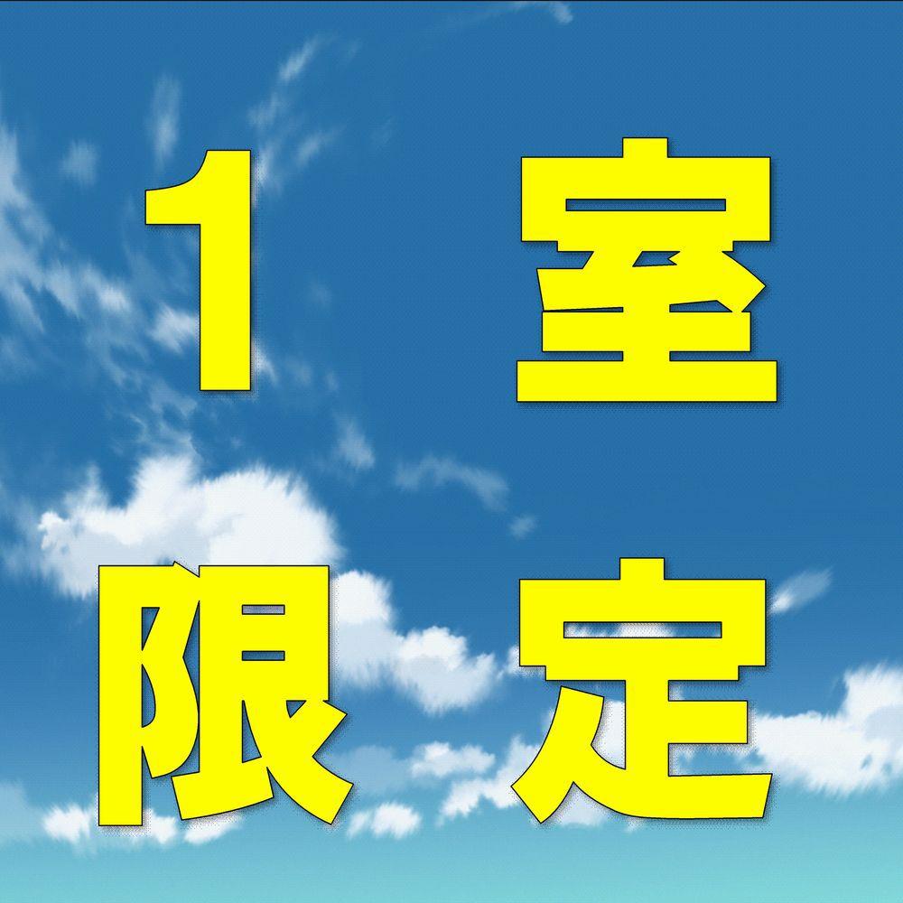 【1室限定】【素泊まり】 ビジネス応援特別プラン!●Wi−Fi無料接続可