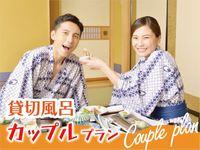 【カップルプラン】【2食付き】貸切風呂+カラオケルーム《1時間無料付》