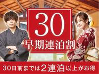 【早期割30/連泊】【2食付】《最大10%OFF》30日前までの連泊予約ならお得!!