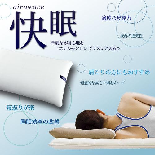 【エアウィーヴマットレス】最上階ダブル 快眠プラン<朝食付>