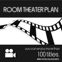 【VOD付】162タイトル以上の映画が見放題!成田空港行き無料シャトルバスで楽々空港アクセス♪