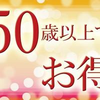 【50歳以上限定】雄大な白山連峰を眺められる街湯と歴史的建築で源泉豆腐造りを満喫♪