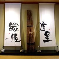 4月限定!! 人気のゆったりモダンなデザインの和洋室がお得♪ 季節の旬食材を厳選した月替わり懐石☆彡