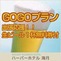 【夏得】【GOGOプラン】出張応援!!生ビール1杯無料券付♪