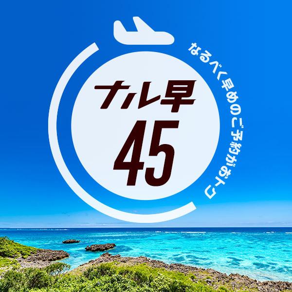 那覇東急REIホテル image