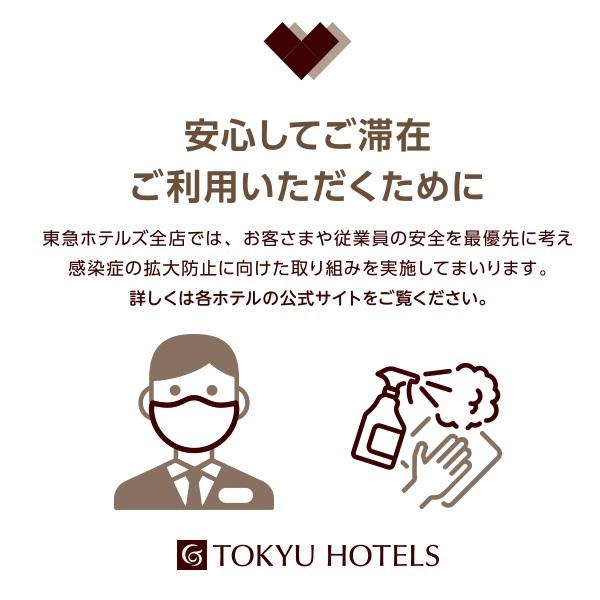 神戸元町東急REIホテル image