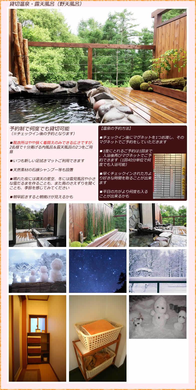 自然を感じる貸切温泉・露天風呂をお楽しみください