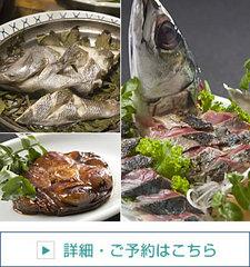 大漁オリジナル地魚の明日葉蒸し焼き プラス 大漁舟盛プラン
