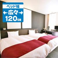 ◆喫煙ツイン(ベッド幅120cm×2台)