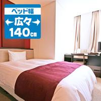 ◆喫煙ゆったり広々シングル(ベッド幅140cm)