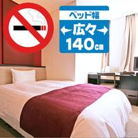◇禁煙ゆったり広々シングル(ベッド幅140cm)