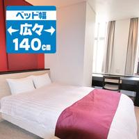 ◆喫煙ダブル(ベッド幅140cm)