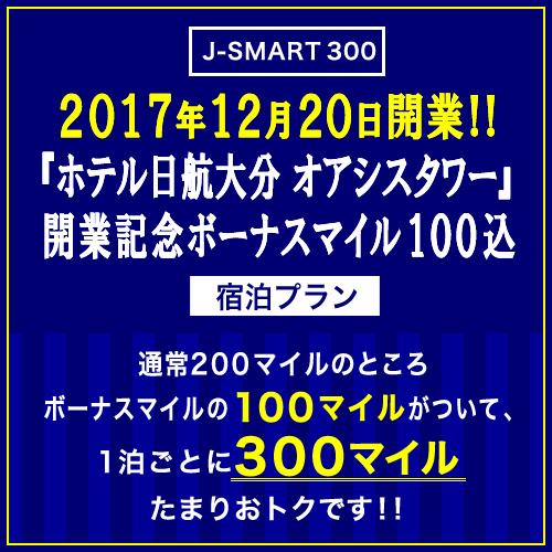 J-SMART300『ホテル日航大分 オアシスタワー』開業記念ボーナスマイル100込(食事なし)