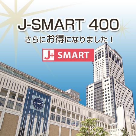 【J-SMART 400】 400マイル積算 素泊まりプラン