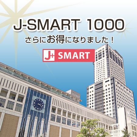 【J-SMART 1000】 1000マイル積算 朝食付きプラン