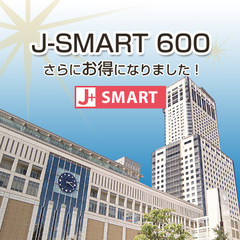 【J-SMART 600】 600マイル積算 素泊まりプラン