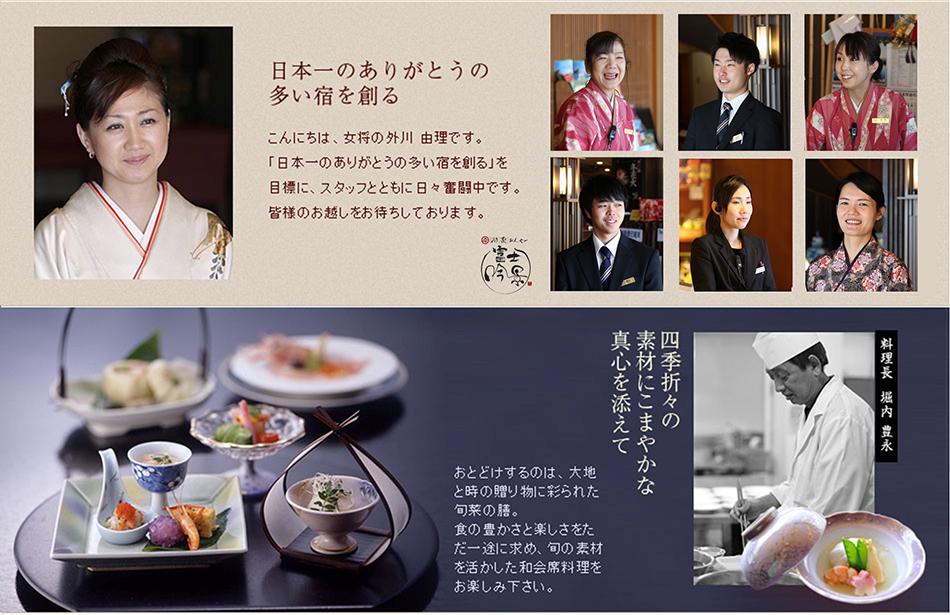 日本一のありがとうの多い宿を創る