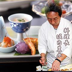 カップル ご夫婦に最適!(^^)! ゆっくりとした時間とお料理にご満悦 1泊2食
