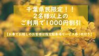 【千葉県民限定・2名様以上のご利用で1000円割引プラン】車でお越しいただいた方には指定駐車場無料!