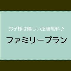 【ファミリープラン】小学生以下のお子様添寝無料〜鈴鹿サーキットやなばなの里に行こう!!〜