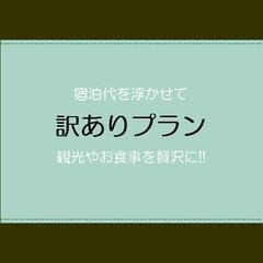 【秋得】 訳ありプラン 【お二人でのご利用に】