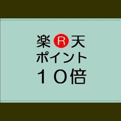 【楽天ポイント10倍!】ポイント貯めてる方必見です!!