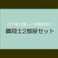 【秋得】2部屋隣同士セット!無料添寝プラン【ゆったり広々満喫〜♪】