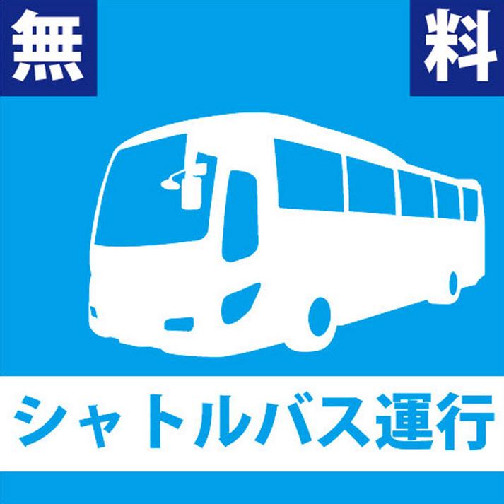 【ベーシック】素泊まりプラン◆無料シャトルバス運行有り②