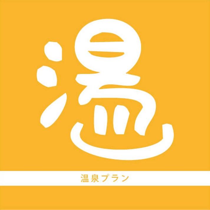 【〜温泉☆★満喫〜】シンプル素泊まりプラン♪天然温泉『美湯』入り放題付き②