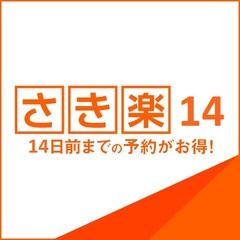 【さき楽14】14日前までの予約で≪天然温泉≫無料!朝食付プラン①