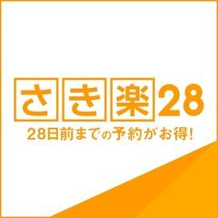【さき楽28】28日前までの予約で≪天然温泉≫無料!朝食付プラン①