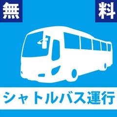 □【駐車場10日間無料】成田ビューホテル☆マイカープラン♪<素泊まり>②