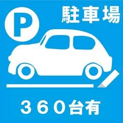 ◆【シーズンステイプラン】駐車場10日間無料≪朝食・天然温泉付≫②