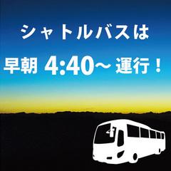 《喫煙》【ガーデンウィング棟】ベーシック素泊まり☆ガーデンルームプラン♪②
