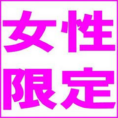 ●10倍ポイントプラン 【レディース応援割引】