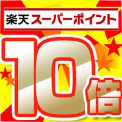 ●10倍ポイント+ノンアルコールビール付 【応援割引】【空港・高速バス利用者便利♪】