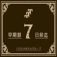 ★7日前 事前オンラインカード決済限定<素泊まり>【変更・取消不可】