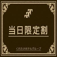 【当日限定】食事無し◇掛川駅徒歩1分&駐車場無料