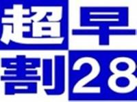 【早期得割】28日前まででお得<食事無し>◇掛川駅徒歩1分&駐車場無料