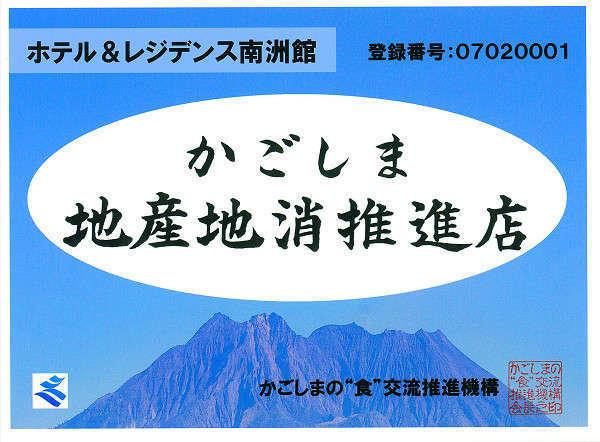 南洲館名物『鹿児島ブランド黒豚朝しゃぶ付』【朝食付】